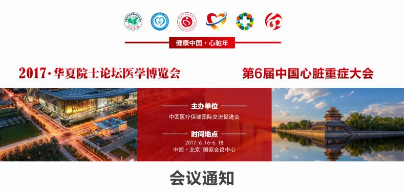 健康中国•心脏年——第六届中国心脏重症大会即将召开