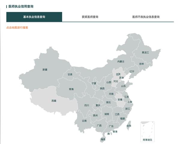 黑白中国地图 矢量